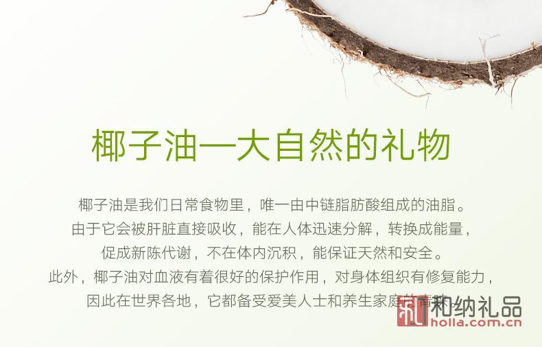 椰子油-12-13-2_06