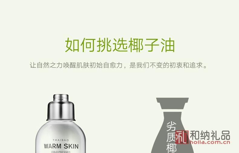 椰子油-12-13-2_31